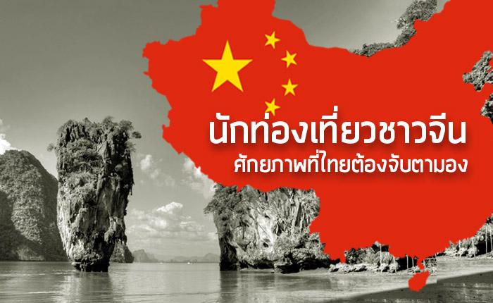นักท่องเที่ยวชาวจีน ศักยภาพที่ไทยต้องจับตามอง