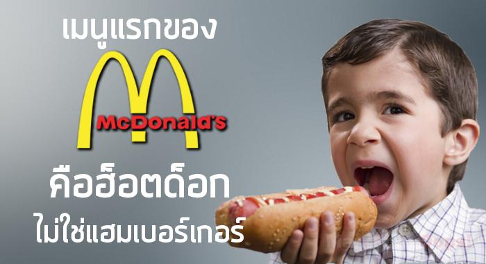 1st menu mcdonale
