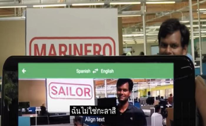 กูเกิลส่งโฆษณาน่ารักแปลเพลงฮิตด้วยแอปฯ แปลอักษรด้วยกล้องถ่ายรูป!