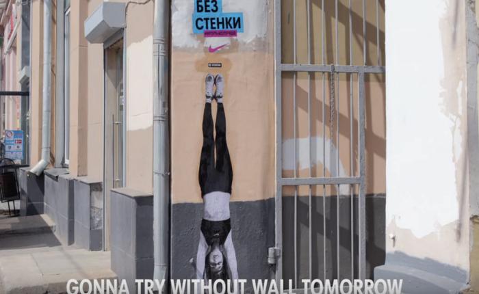 Nike กระตุ้นผู้หญิงออกกำลังกายดึงภาพเก๋ๆจาก Instagram มาทำเป็นโปสเตอร์ติดทั่วเมือง