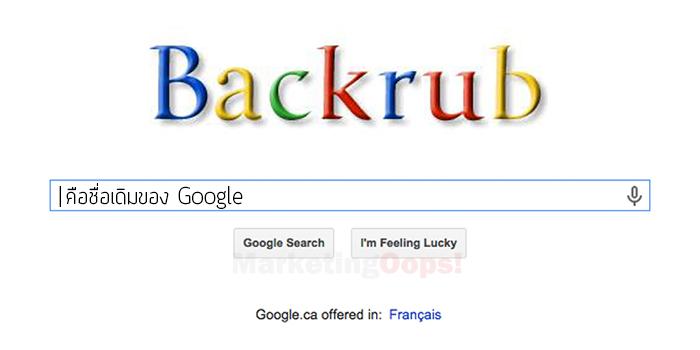BackRub_Blog_Image