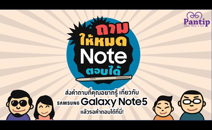 Samsung เดินเกมรุก ตั้งกระทู้ตอบทุกคำถาม Galaxy Note 5 ผ่านเว็บพันทิป