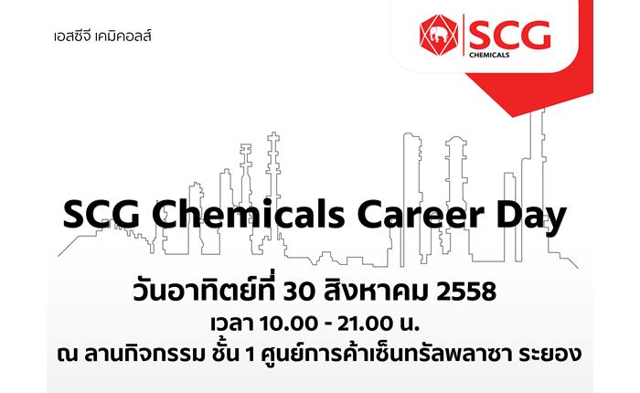 [PR] SCG Chemicals Career Day โอกาสร่วมงานกับเอสซีจี เคมิคอลส์ มาถึงแล้ว!!