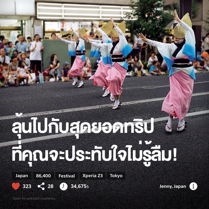 Sony-86400-Phase-3_900x900_Facebook_SocialPost-700