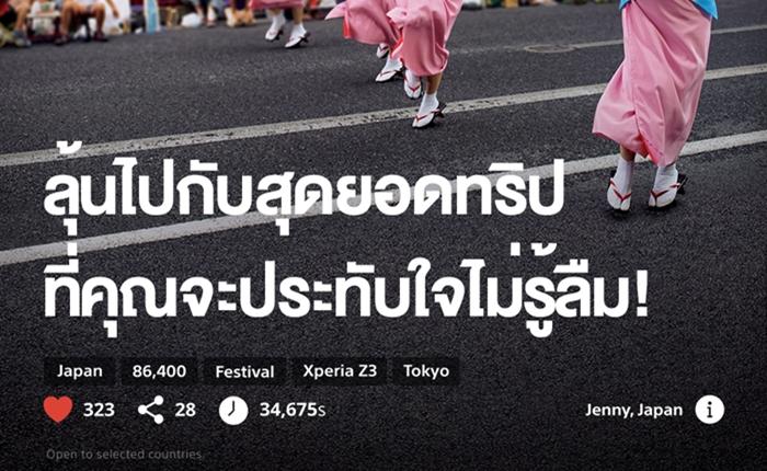 "[PR] โซนี่ไทยขอเชิญเข้าร่วมประกวดภาพถ่ายด้วยสมาร์ทโฟน ในแคมเปญ ""86,400 Seconds"""