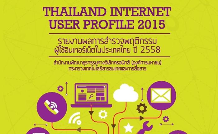 สพธอ. เผยผลสำรวจพฤติกรรมผู้ใช้อินเตอร์เน็ตในไทยปี 58