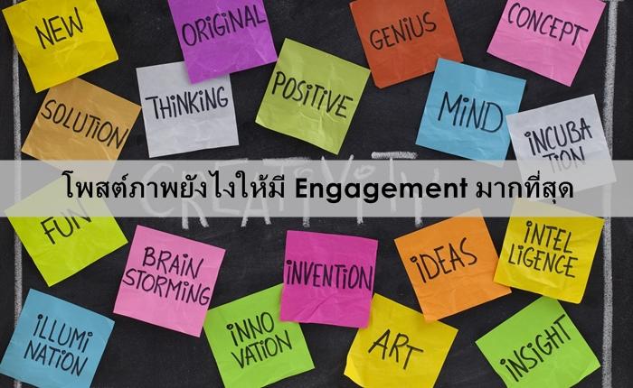 โพสต์ภาพยังไงให้มี Engagement มากที่สุด
