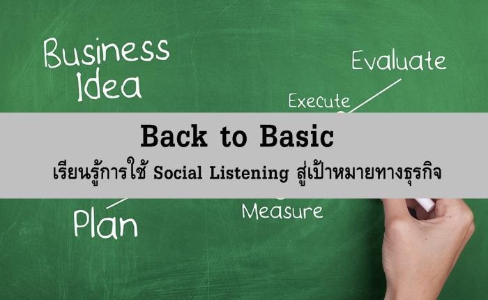 Back to Basic เรียนรู้การใช้ Social Listening สู่เป้าหมายทางธุรกิจ