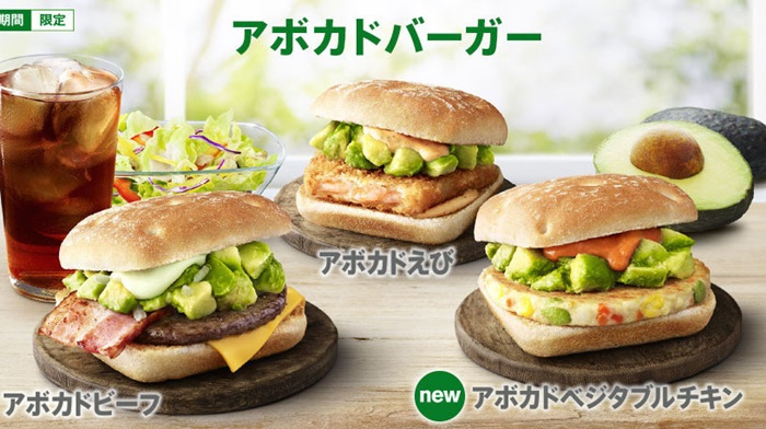 avocado-mcdonalds