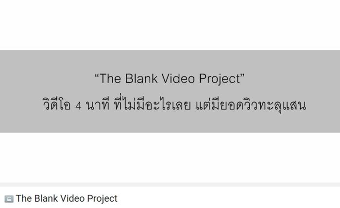 """""""The Blank Video Project"""" วิดีโอ 4 นาที ที่ไม่มีอะไรเลย แต่มียอดวิวทะลุแสน"""