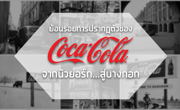 ย้อนรอยการปรากฎตัวของ Coca-Cola จากนิวยอร์ก…สู่บางกอก