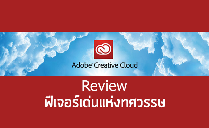 cover review adobe