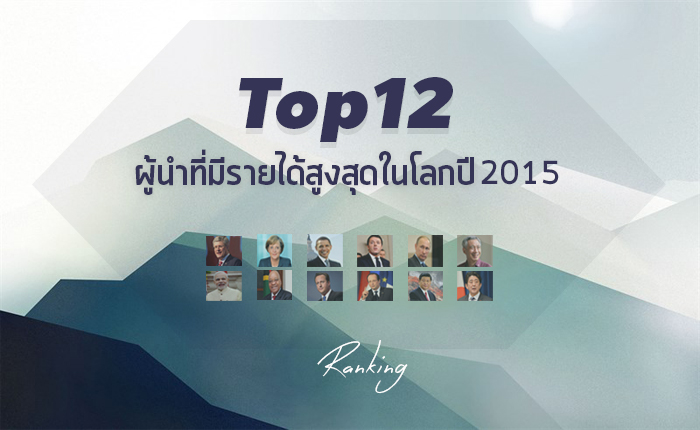 Top12 ผู้นำที่มีรายได้สูงสุดในโลกปี 2015