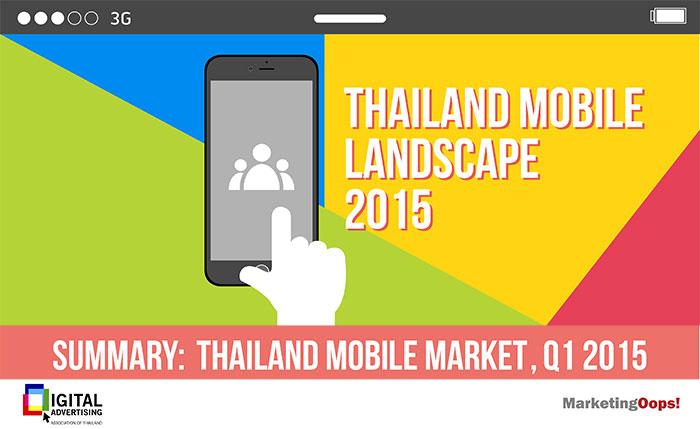DAAT เผยตัวเลขผู้ใช้โทรศัพท์มือถือทั่วไทย ของไตรมาส 1 ปี 2558