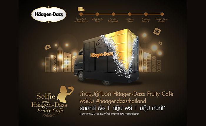 Häagen-Dazs ไอศกรีมราคาคุณภาพ เปิดตัว 3 รสชาติใหม่