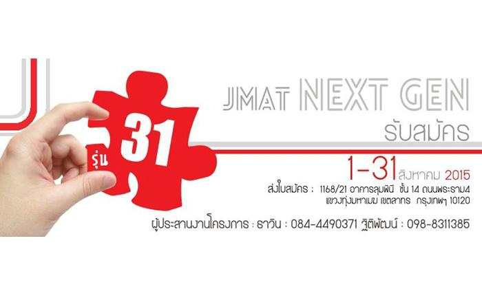[PR] J-MAT Next Gen 2015 เปิดรับน้องๆ ชั้นปี 3-4 เติมเต็มความรู้และทักษะการทำงานจริง