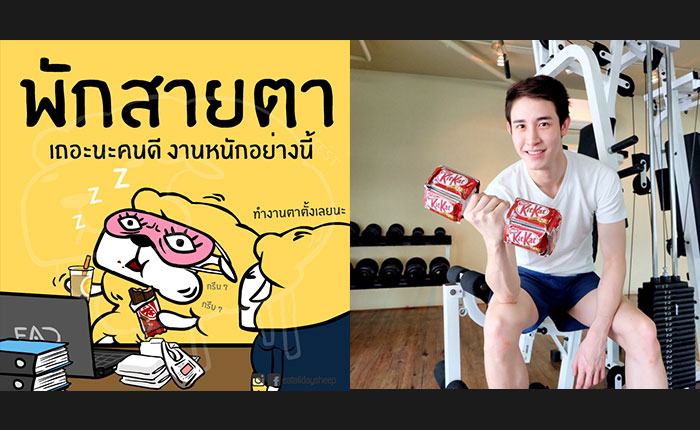 KitKat ชวนคนไทยโชว์การพักแบบ Thailand Only!