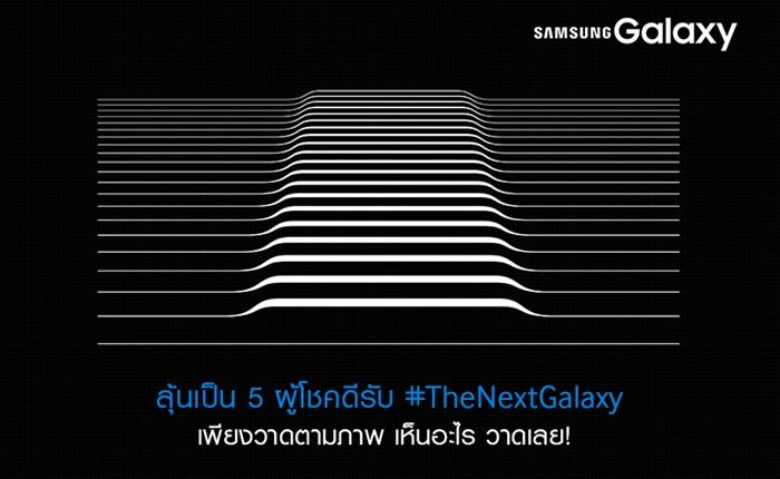 [PR] Samsung Galaxy ชวนคุณวาดรูป เห็นอะไร วาดเลย! ลุ้นเป็น 5 ผู้โชคดี รับ #TheNextGalaxy