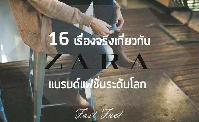 [ Fast Fact ] 16 เรื่องจริงเกี่ยวกับ ZARA แบรนด์แฟชั่นระดับโลก