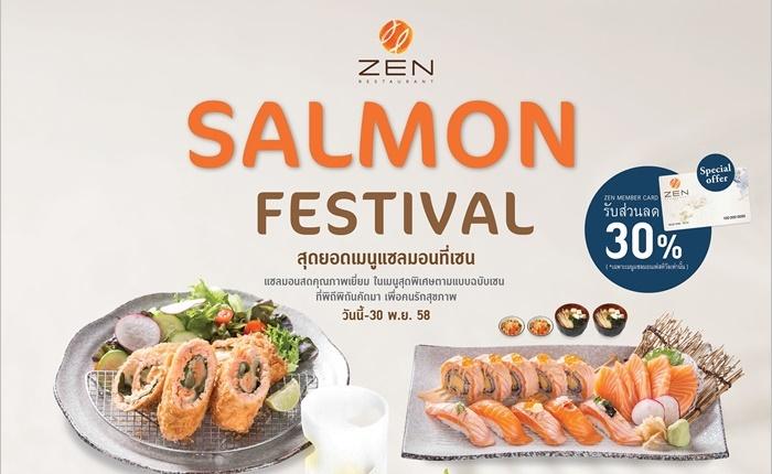 Salmon Festival เมนูพิเศษสไตล์ญี่ปุ่นแท้ๆ ตามแบบฉบับเซน