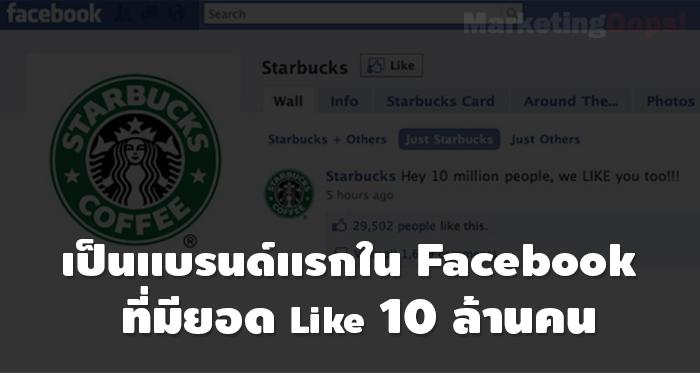 10million like