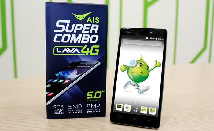 """เอไอเอส เปิดตัวสมาร์ทโฟน 4G """"AIS SUPER COMBO LAVA A1"""" สเปคเทพ ราคาโดน แรงทุกโปร"""