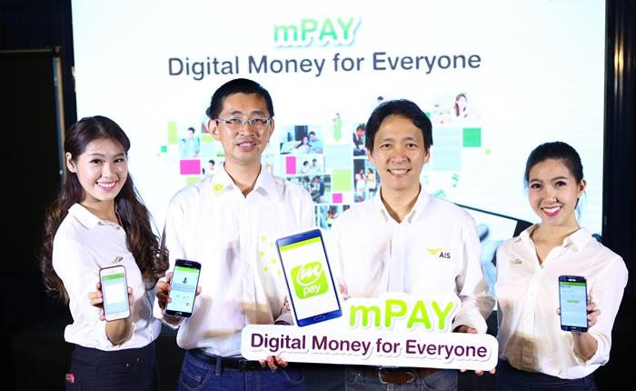 "AIS ตอบรับไลฟ์สไตล์ยุคดิจิทัล ด้วย mPAY ""Digital Money for everyone"""