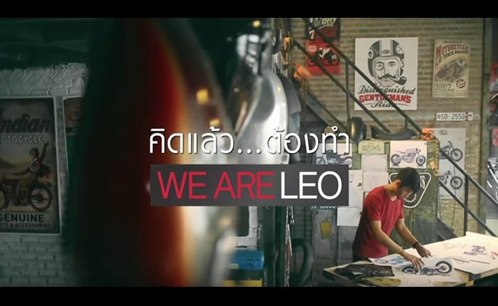 WE ARE LEO แคมเปญใหม่ระเบิดพลังให้คนรุ่นใหม่ กล้าทำตามฝัน ผ่าน #คิดแล้วต้องทำ