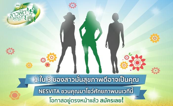 1 ใน 3 ผู้โชคดี อาจเป็นคุณ สมัครเลย NESVITA Lady Talent Contest 2015