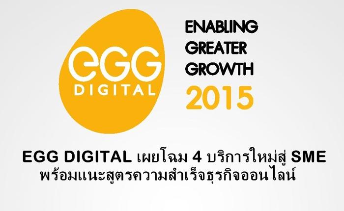 EGG DIGITAL เผยโฉม 4 บริการใหม่สู่ SME พร้อมแนะสูตรความสำเร็จธุรกิจออนไลน์