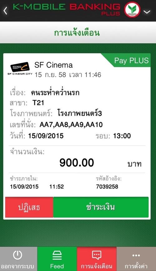 Pay-PLUS-3