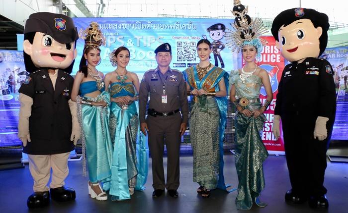 เปิดประสบการณ์ใหม่ที่พิเศษยิ่งกว่ากับตำรวจท่องเที่ยวด้วยแอพพลิเคชั่นเสมือนจริง 'Thailand Tourist Trips and Tips AR Book'