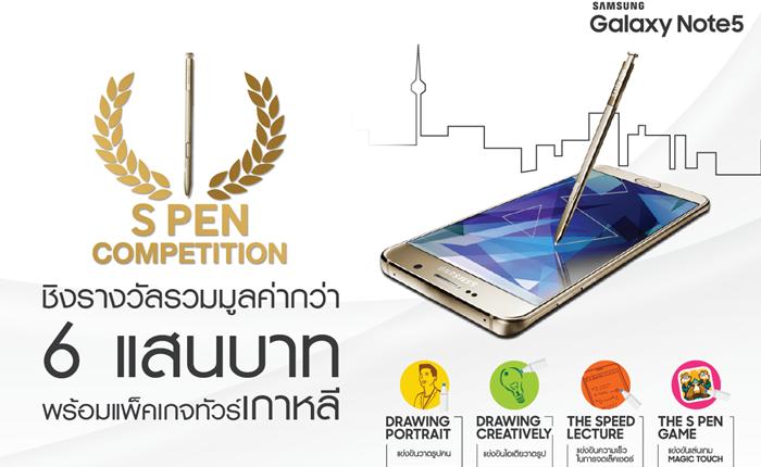 ซัมซุงเฟ้นหาสุดยอดฝืมือ ท้าประลองเซียนปากกา S Pen ใน S Pen Competition พร้อมชิงแพ็คเกจทัวร์เกาหลี และรางวัลอื่นๆ รวมมูลค่ากว่า 600,000 บาท