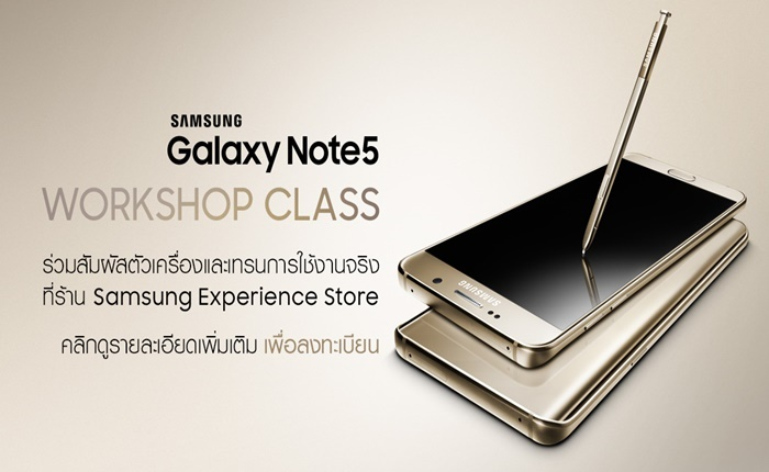 พบกับ Galaxy Note 5: Consumer Training Workshop