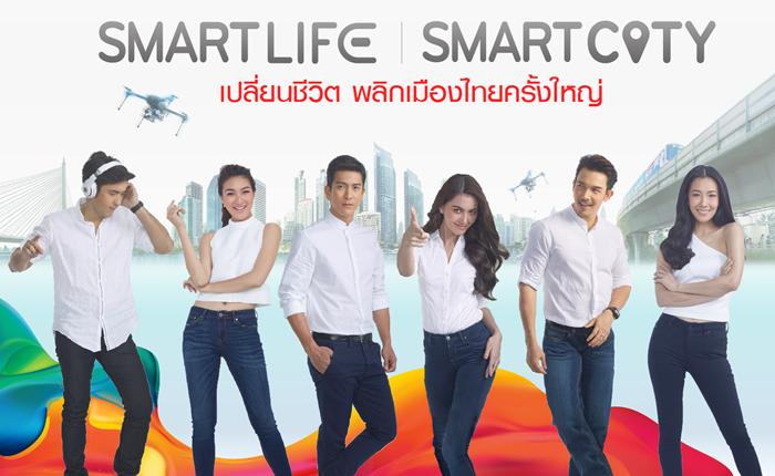 Smart Digital Life บริบทใหม่ของไลฟ์สไตล์คนเมือง