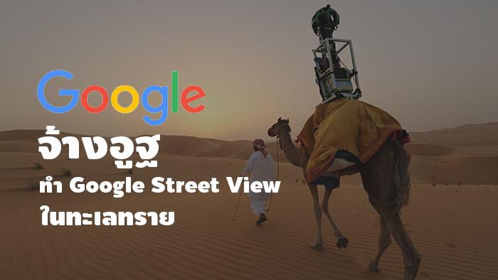 camel-street-view-google-maps_h