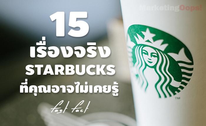 cover 15 facts starbucks
