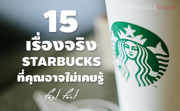 15 เรื่องจริง STARBUCKS ที่คุณอาจไม่เคยรู้