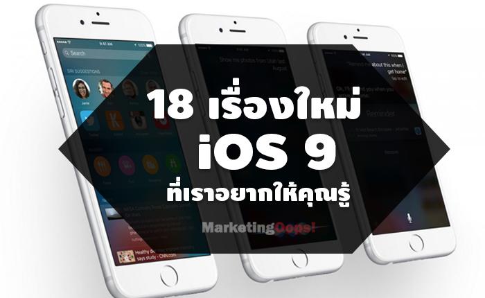 18 เรื่องใหม่ iOS 9 ที่เราอยากให้คุณรู้