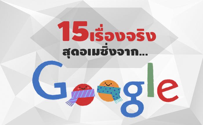 15 เรื่องจริงสุดอเมซิ่งจาก Google