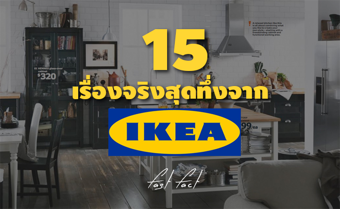 15 เรื่องจริงสุดทึ่งจาก IKEA