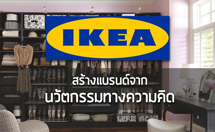 IKEA สร้างแบรนด์จากนวัตกรรมทางความคิด