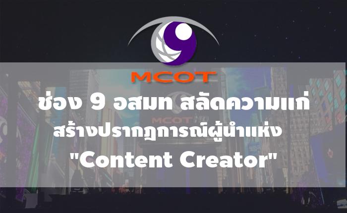 """ช่อง 9 อสมท สลัดความแก่ สร้างปรากฎการณ์ผู้นำแห่ง """"Content Creator"""""""