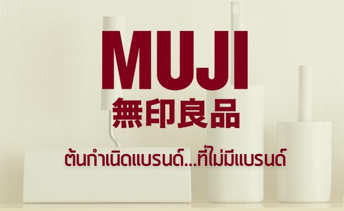 MUJI ต้นกำเนิดแบรนด์…ที่ไม่มีแบรนด์