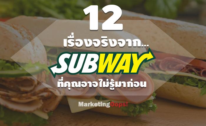 12 เรื่องจริงจาก SUBWAY ที่คุณอาจไม่รู้มาก่อน