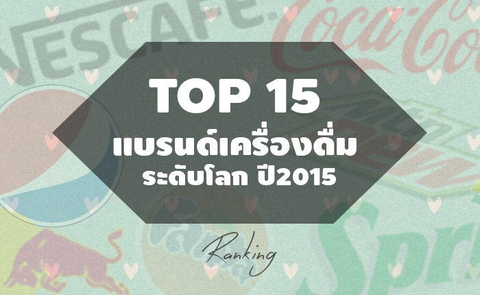 TOP 15 แบรนด์เครื่องดื่มระดับโลก 2015