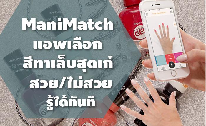 ManiMatch แอพเลือกสีทาเล็บสุดเก๋ สวย/ไม่สวย รู้ได้ทันที