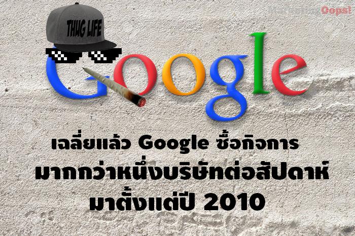 google thug life
