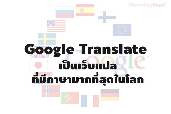 google translator2