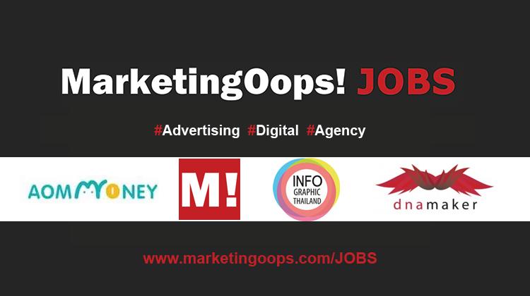 งานล่าสุด จากบริษัทและเอเจนซี่โฆษณาชั้นนำ #Advertising #Digital #JOBS 1 – 4 Sep 2015